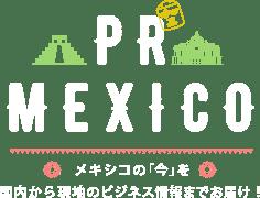 メキシコの「今」を国内から現地のビジネス情報までお届け!