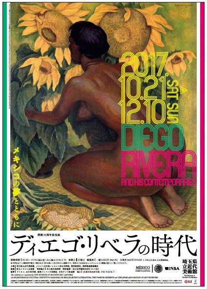 リベラ展ポスター 20世紀を代表する天才メキシコ人アーティスト!「ディエゴ・リベラの時代」埼玉県
