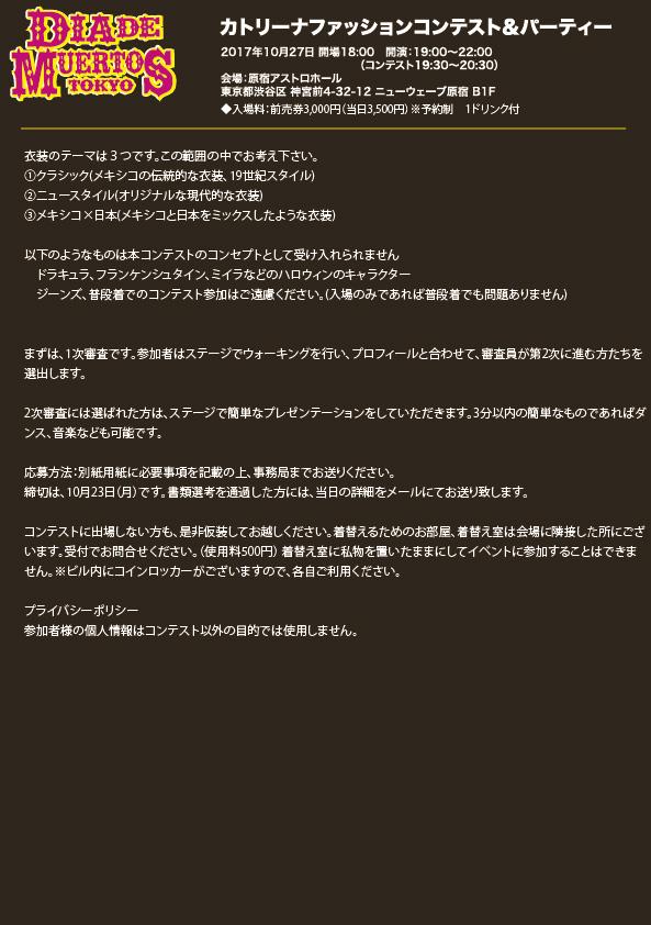 DDM17contest02K_rescheduled-01