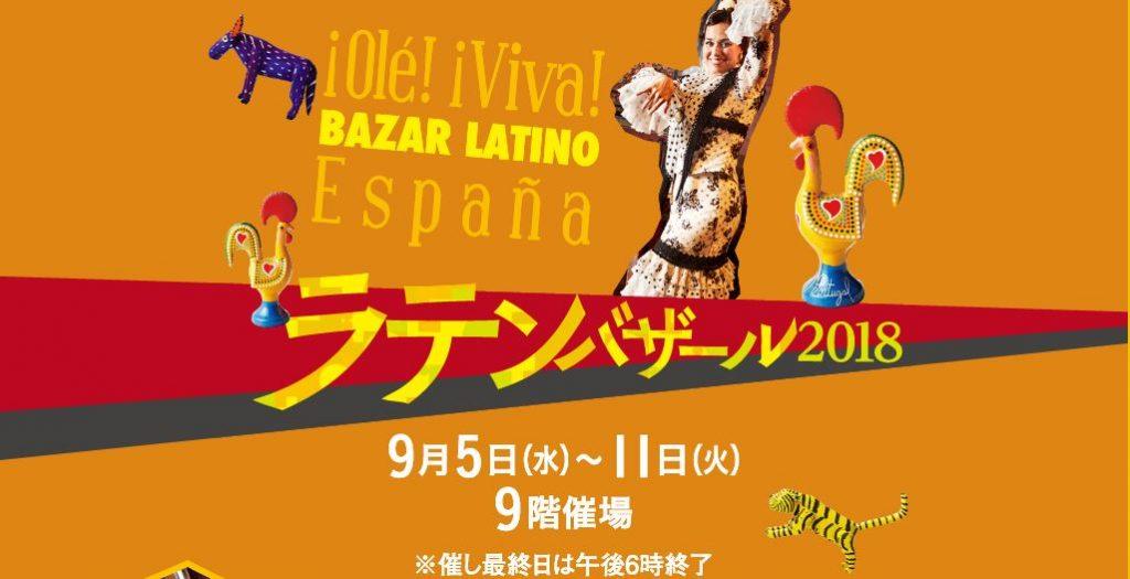 bazar latino