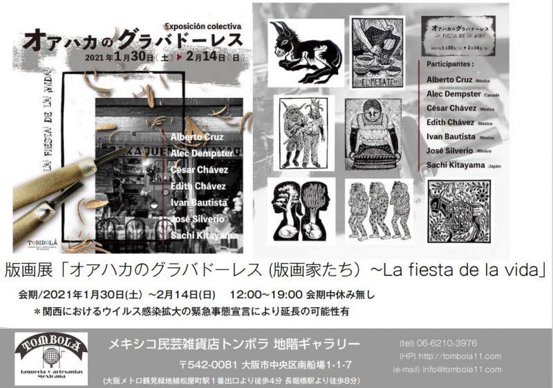 版画展「オアハカのグラバドーレス」大阪南船場で開催!